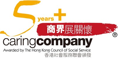 1 years 商界展關懷 caringcompany Awarded by The Hong Kong Council of Social Service 香港社會服務聯會頒發,text,font,product,logo,product