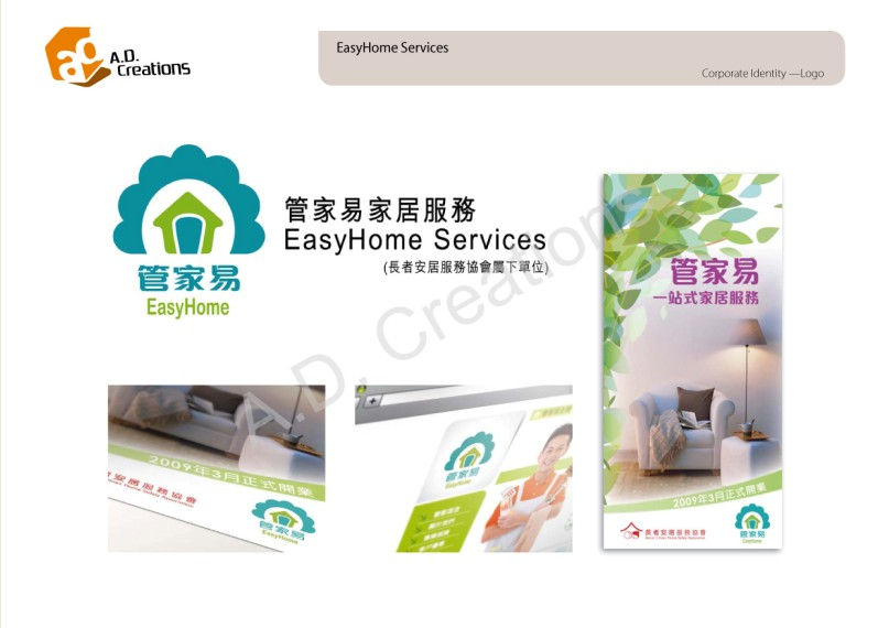 EasyHome Services A.D. Creations Corporate Identity-Logo 管家易家居服務 EasyHome Services (長者安居服務協會屬下單( 管家易 EasyHome 管家易 一站式家居服務 Creato 2009E3AE 2009年3月正式開業 Easyo,Product,Font,Website,Brand,Design