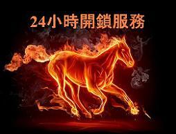24小時開鎖服務,flame,heat,text,fire,horse like mammal