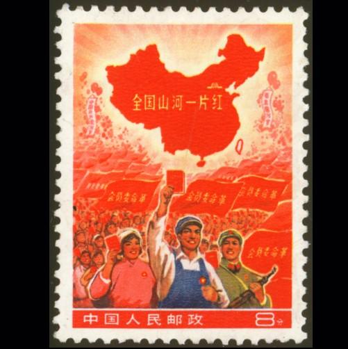全国山河一片红 会骸鉌 中国人民邮政,postage stamp,red,text,poster,art