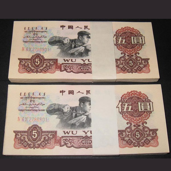 N M 2786901 伍 圓 NVIN2786801 960,banknote,cash,money,currency,paper