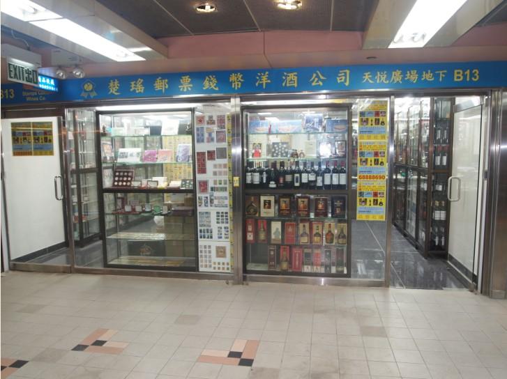 楚瑤郵 ,鉸幣洋酒公司天悦廣場地下B13,retail,convenience store,liquor store,