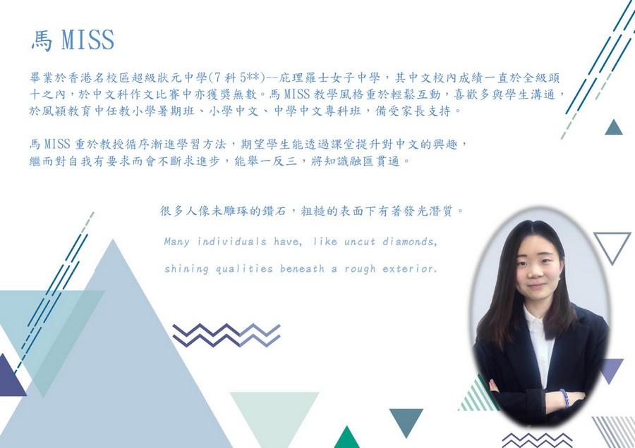馬MISS 畢業於香港名校區超級狀元中學(7科5**)--庇理羅士女子中學,其中文校內成績一直於全級頭 十之內,於中文科作文比賽中亦獲獎無數。馬MISS教學風格重於輕鬆互動,喜歡多與學生溝通, 於風穎教育中任教小學暑期班、小學中文、中學中文專科班,備受家長支持。 馬MISS重於教授循序漸進學習方法,期望學生能透過課堂提升對中文的興趣, 繼而對自我有要求而會不斷求進步,能舉一反三,將知識融匯貫通。 很多人像未雕琢的鑽石,粗糙的表面下有著發光潛質。 Many individuals have, ike uncut diamonds, shining qualities beneath a rough exterior.,text,presentation,font,line,communication