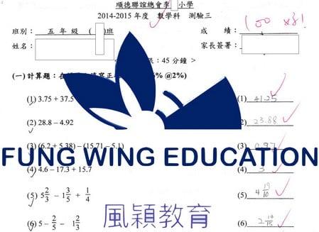 2014-2015年度 ,,科 測驗三 (aoxy 班別: 姓名: 五年級 (1)班 成績: 家長簽署: :45分鐘> (-)計算題: 正 % @2%) )3.75+37 (2) 28.8-4.92 FUNG WING EDUCATION 43 19 (5)-사 5-53,text,font,line,diagram,area