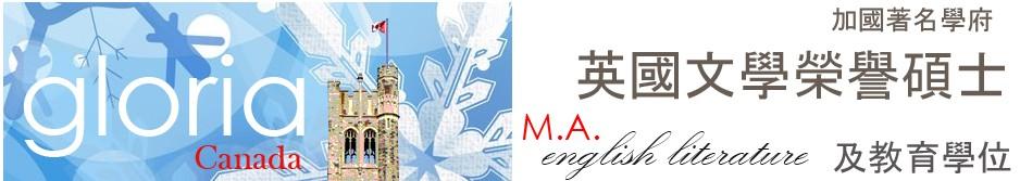 加國著名學府 英國文學榮譽碩士 gloria M.A. useanazahne及教育學位 Canada,blue,text,font,advertising,graphic design