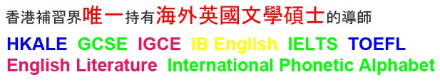 香港補習界唯一持有海外英國文學碩士的導師 HKALE GCSE IGCE IB English IELTS TOEFL English Literature International Phonetic Alphabet,text,font,product,line,product