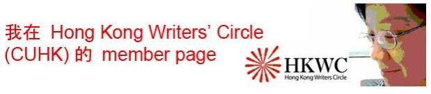 我在Hong Kong Writers' Circle (CUHK)的member page- HKWC Hong Kong Writers Gircle,text,product,advertising,font,banner