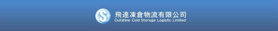 低溫倉的主要作用,就是把物品(主要是肉類、海產、急凍食品等)存放,使他們經過一段長時間也不會容易腐爛,並保持其新鮮度。為此,倉庫需要一個低溫環境,溫度多為 -18 至 -25 度,視乎情況及儲存物品而定。