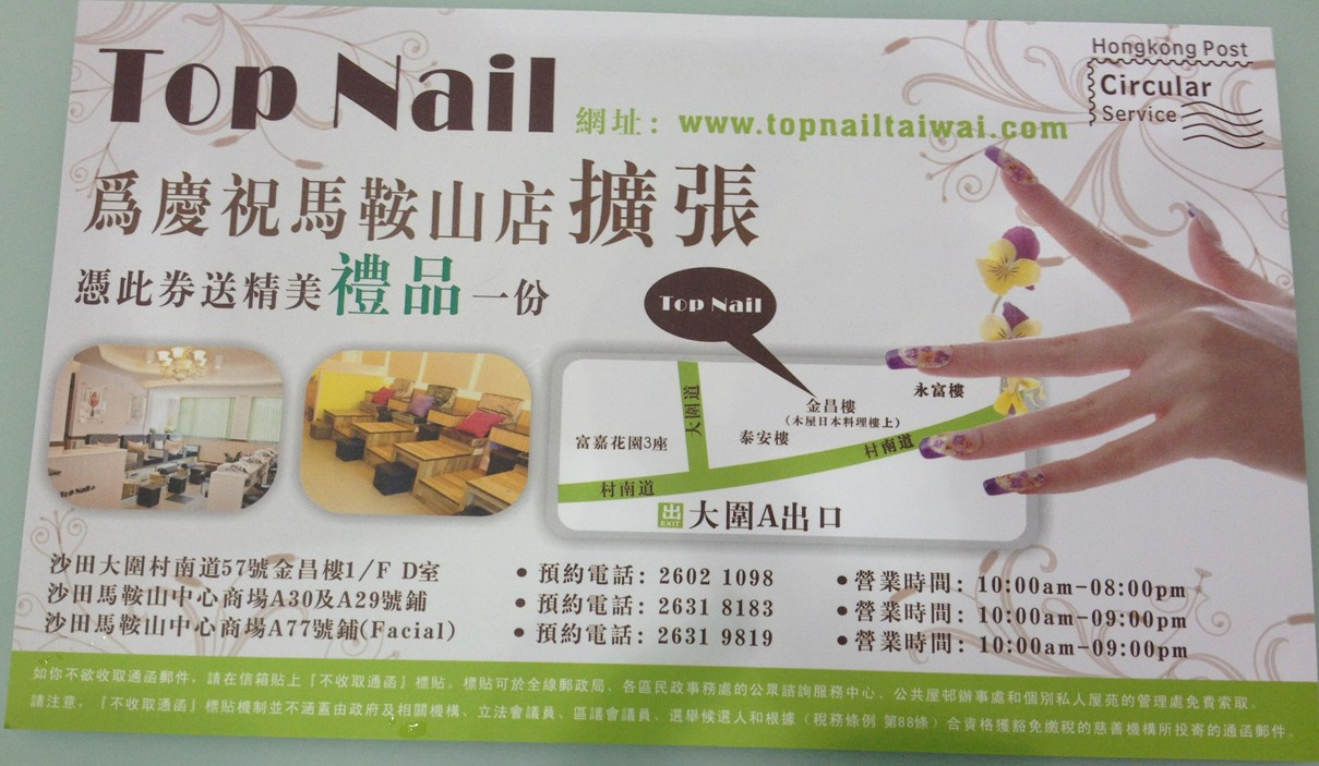 Top nail coupon
