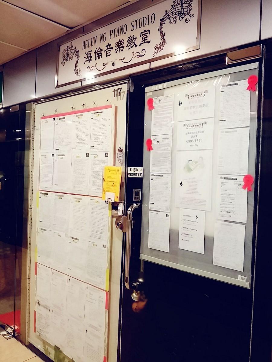 HEENG PTANO STUDIO 海倫音樂教室 初級:丽奏級 6806 1711 Miss Na 8061711,door