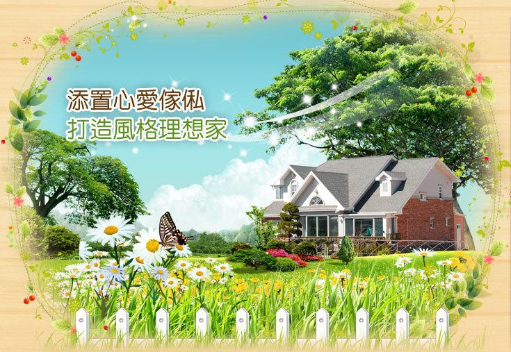 添置心愛傢俬 打造風格理想家,Green,Natural landscape,Watercolor paint,Grass,Tree