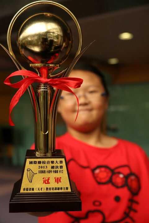 國際聯校音樂大賽 2013 總決賽 小導中最SY2 冠軍 香港資播(天才)教有培調總會主辦,Trophy,Red,Award,