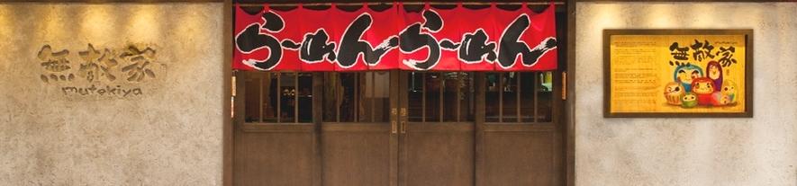 日本菜 拉麵 壽司 刺身 串燒料理 清酒
