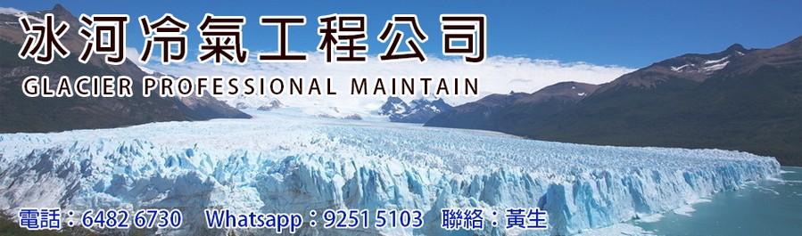 清洗冷氣機 / 冷氣機安裝 / 冷氣機清洗保養 /  冷氣機維修 / 冷氣機入雪種夏季特平清洗泠氣機