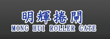 明輝捲閘 MING HUI ROLLER GATE,blue,text,font,product,logo