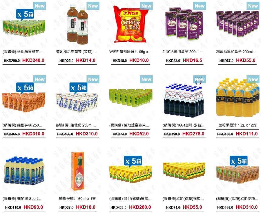 New New New New New x 5箱 ottage tie Riben (網購價)維他蘋果綠茶 道地極品烏龍茶(茉莉) WISE蕃茄味薯片65gx 利賓納黑加侖子200ml 利賓納黑加侖子200ml HKD290.0 HKD240.0 HKD25.0 HKD14.0 HKD15.0 HKD10.0 HKD23.0 HKD16.5 HKD87.0 HKD55.0 New New New New New x 5箱 X5箱 (網購價)維他麥精250 (網購價)維他奶250ml (網購價)道地蜂蜜綠茶 (網購價) 1664白啤酒(藍 美粒果橙汁1.2L x 12支 HKD466.0 HKD310.0 HKD466.0 HKD310.0 HKD74.0 HKD52.0 HKD350.0 HKD278.0 HKD1380 HKD111.0 x 5箱 x 5箱 BAS (網購價)葡萄適Sport 辣椒仔辣汁60ml x 1支 (網購價)維他(錫蘭)檸檬. (網購價)維他(錫蘭)檸檬 (網購價) (低糖)維他麥精 HKD1100 HKD93.0 HKD270 HKD18.0 HKD4330 HKD260.0 HKD40 HKD55.0 HKD466.0 HKD310.0,product,text,product,line,font