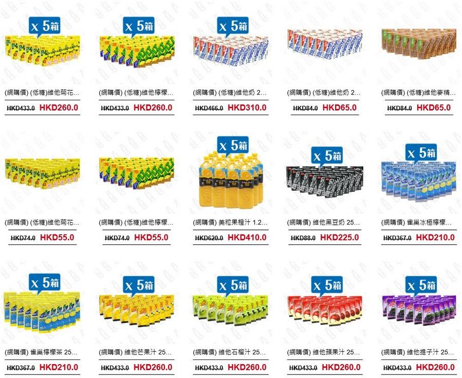 x 5箱 x 5箱 x 5箱 (網購價) (低糖)維他菊花… (網購價)(低糖)維他檸檬 (網購價)(低糖)維他奶2. (網購價) (低糖)維他奶2 (網購價) (低糖)維他麥精. HKD4330 HKD260.0 HKD4330 HKD260.0 HKD466.0 HKD310.0 HKD840 HKD65.0 HKD84.0 HKD65.0 x 5箱 x 5箱 x 5箱 (網購價) (低糖)維他菊花 (網購價) ( 低糖)維他檸檬 (網購價)美粒果橙汁1.2 (網購價)維他黑豆奶25 (網購價)雀巢冰極檸檬 化… HKDZ40 HKD55.0 HKDZ40 HKD55.0 HKD620.0 HKD410.0 HKD880 HKD225.0 HKD36z0 HKD210.0 x 5箱 x 5箱 x 5箱 x 5箱 x 5箱 (網購價)雀巢檸檬茶25 (網購價)維他芒果汁25 (網購價)維他石榴汁25 (網簼價)維他蘋果汁25 (網,頁)維他提子汁25.. . HKD3670 HKD210.0 HKD433.0 HKD260.0 HKD433.0 HKD260.0 HKD4330 HKD260.0 HKD433.0 HKD260.0,text,product,line,font,product