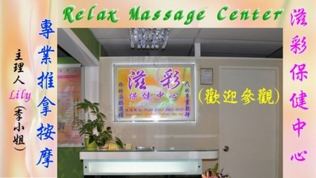 Relax Massage Center 專 理 保 健 Lily (歡迎參觀) 拿 按 摩,display device,advertising,display advertising,window,interior design