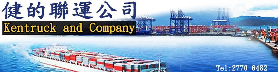 健的聯運公司 Kentruck and Company Tel:2770 6482,water transportation,mode of transport,transport,tourism,watercraft