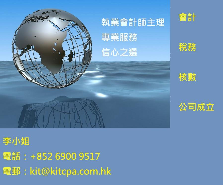 會計 執業會計師主理 專業服務 信心之選 稅務 刀 核數 公司成立 李小姐 電話: +852 6900 9517 電郵: kit@kitcpa.com.hk,Globe,Sphere,World,Diagram,