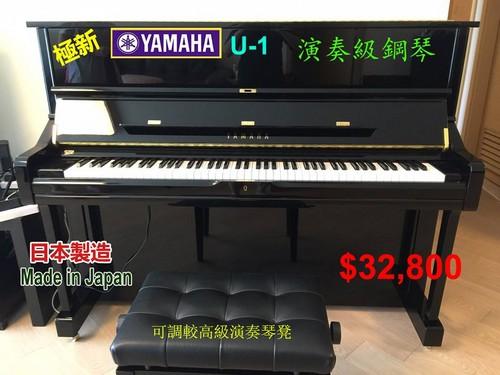 ,e YAMAHA U-1 演奏級鋼琴 Made in Japarn $32,800 可調較高級演奏琴凳,musical instrument,piano,keyboard,digital piano,technology