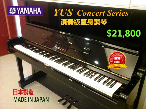 YAMAHA YUS Concert Series 演奏級直身鋼琴 $21,800 BEST PRICE 日本製造 MADE IN JAPAN,musical instrument,piano,keyboard,digital piano,technology
