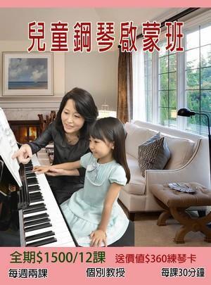 兒童鋼琴啟蒙班 全期$1500/12課 每週兩課 送價值$360練琴卡 個別教授 每課30分鐘,room,piano,keyboard,technology,product