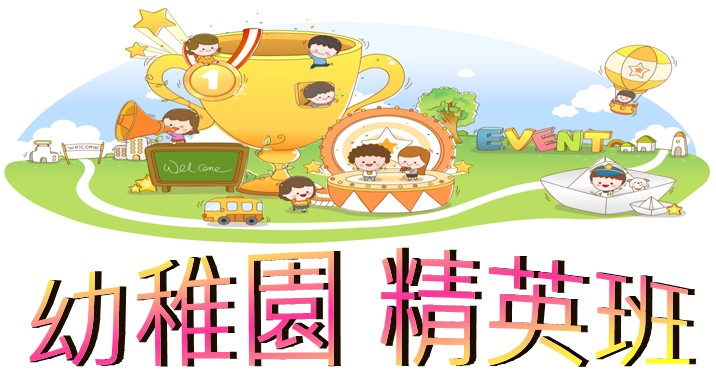 EVENTA 幼稚園精英班,Cartoon,Clip art,