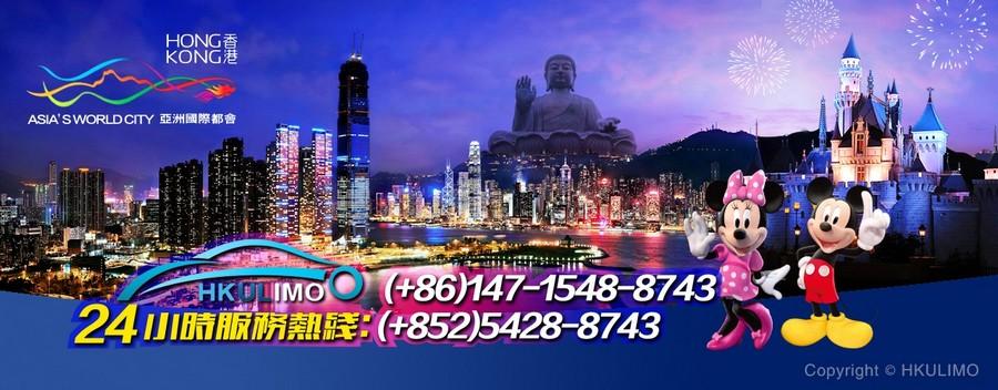 HONG KONG ASIA, S WORLD CTY亞洲國際都會 2411時脈絹熱綫: (+852)5428-8743 A-e Copyright © HKULIMO,landmark,metropolitan area,city,metropolis,tourism
