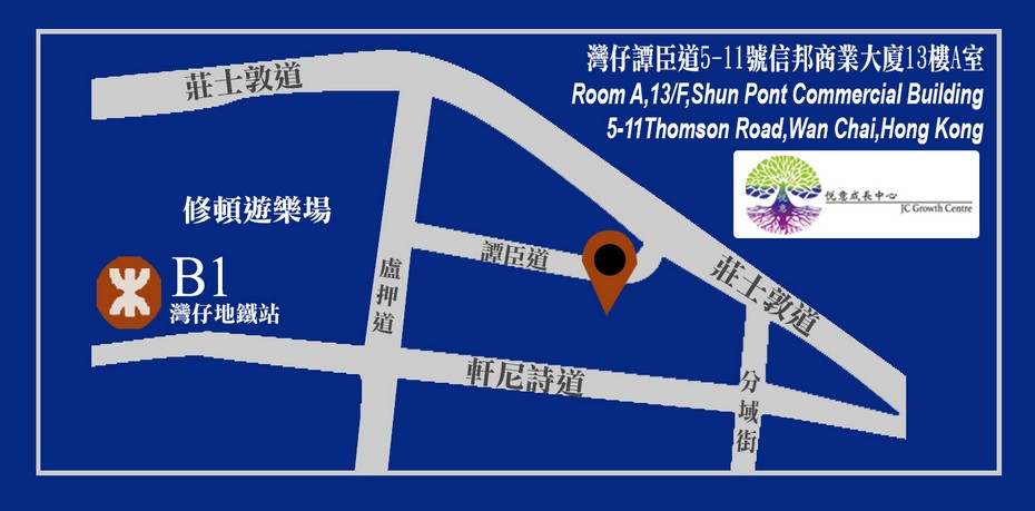 灣仔譚臣道5-11號信邦商業大廈13樓A室 Room A,13/FShun Pont Commercial Building 5-11Thomson Road, Wan Chai,Hong Kong 修頓遊樂場 CGrowth Centre 盧 押 道 灣仔地鐵站 分 域 it,text,line,area,signage,font