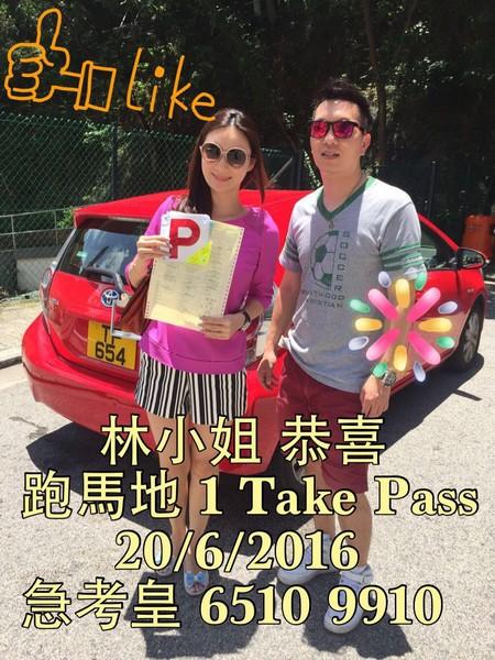 enlike 林小姐恭喜 地 1 Take Pass 20/6/2016 물 6510 99110,pink,car,advertising,vehicle,poster