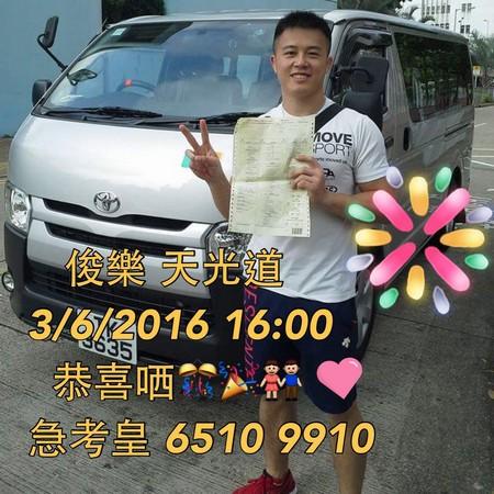 OVE 俊樂天光道 3/6/2016 16:00 急考皇6510 9910,car,motor vehicle,vehicle,vehicle door,mode of transport