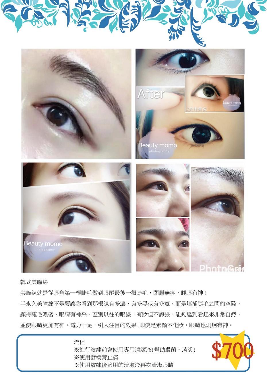 韓式美瞳線 美瞳線就是從眼角第一根睫毛做到眼尾最後一根睫毛,閉眼無痕,睜眼有眼! 半永久美瞳線不是要讓你看到那根線有多濃,有多黑或有多寬,而是填補睫毛之間的空隙, 顯得睫毛濃密,眼睛有神采,區別以往的眼線,有妝但不誇張。能夠達到看起來非常自然, 並使眼睛更加有神,電力十足,引人注目的效果,即使是素顏不念,眼睛也炯炯有神。