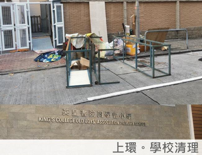 上環。學校清理,Floor,Asphalt,Concrete,Road surface,Flooring