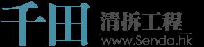 fill 千111 in黒. www.Senda.hk,Text,Font,Line,Logo,Brand
