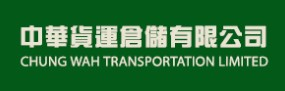 中華貨運倉儲有限公司 CHUNG WAH TRANSPORTATION LIMITED,green,text,font,games,product
