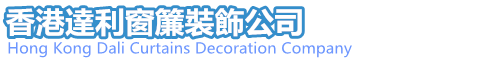 香港達利窗簾裝飾公司 Hong Kong Dali Curtains Decoration Company,text,blue,font,line,sky
