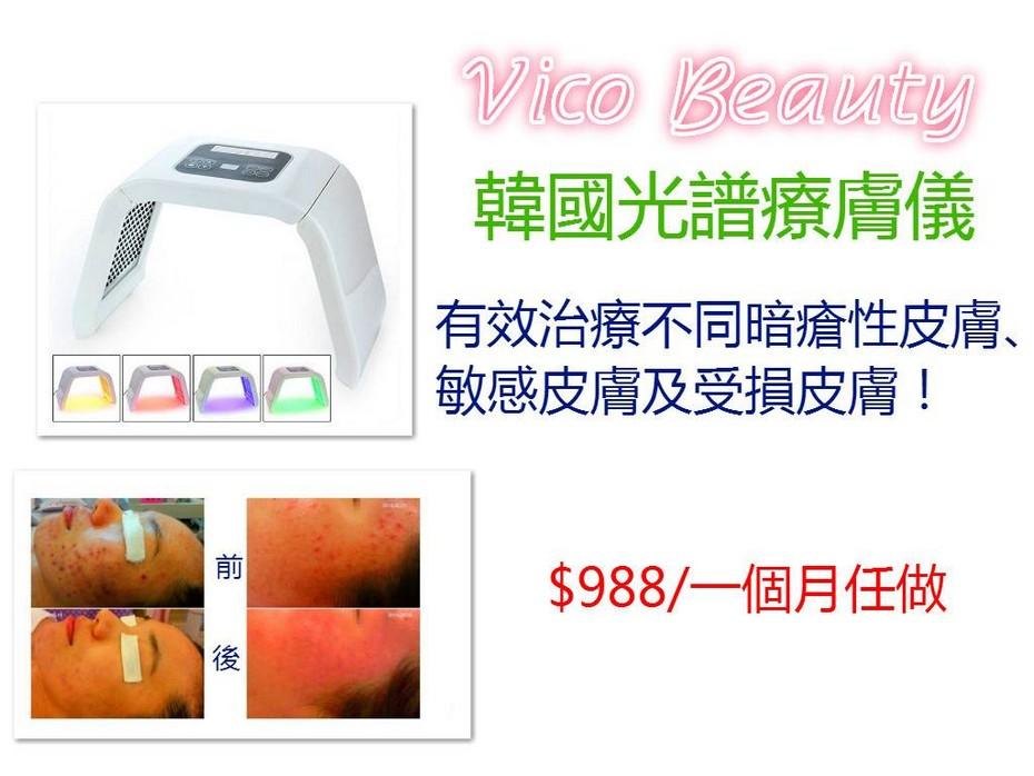 韓國光譜療膚儀 有效治療不同暗瘡性皮膚. 敏感皮膚及受損皮膚! 刖 $988/一個月任做 後,product,text,product,