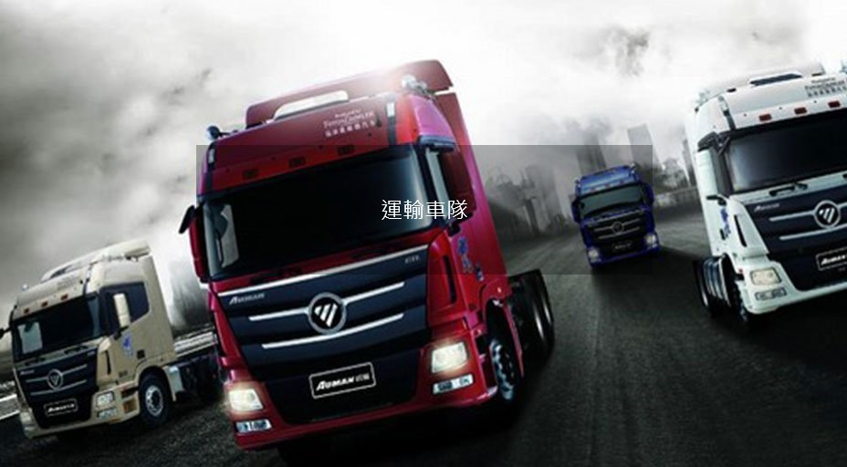 transport,motor vehicle,vehicle,truck,commercial vehicle