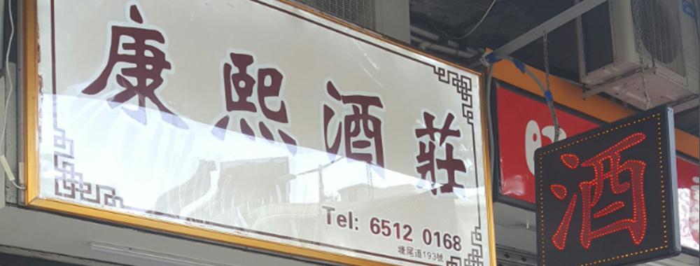 康熙酒莊 Tel: 6512 0168 塘尾道193,57,advertising,banner,signage,