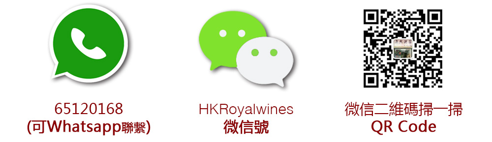 65120168 何whatsapp聯繫) HKRoyalwines 微信號 微信二維碼掃一掃 QR Code,green,text,font,product,product