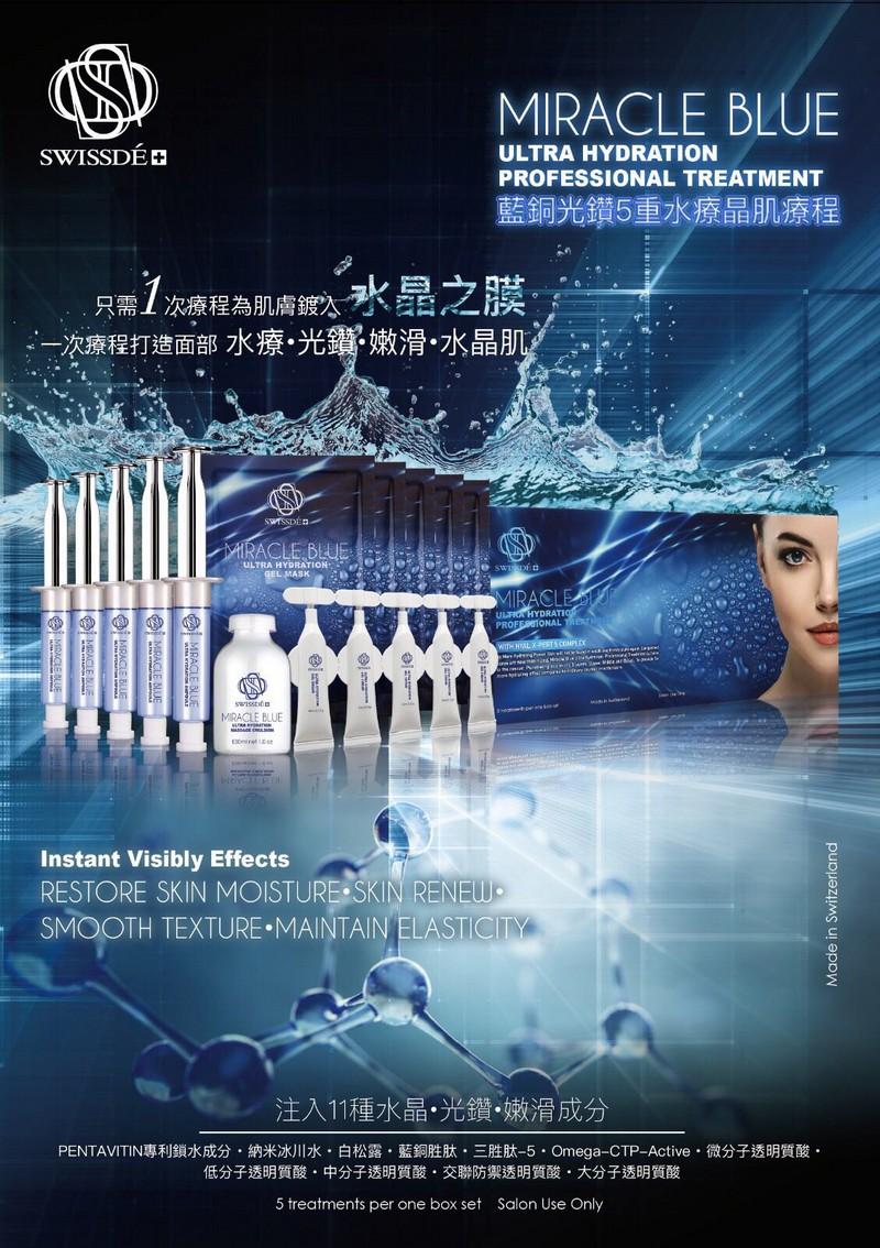 MIRACLE BLUE ULTRA HYDRATION PROFESSIONAL TREATMENT SWISSDE+ 藍銅光鑽5重水療晶肌療程 只需1次療程為肌膚鍍办水晶之膜 ,'一次療程打造面部水療.光鑽:嫩滑.水晶肌 日日 ULTRA HYDRATI YDRAT Instant Visibly Effects RESTORE SKIN MOISTURE. SKIN RENEW SMOOTH TEXTURE MAINTAIN ELASTICIT 2 注入11種水晶99鑽·嫩滑成分 PENTAVITIN專利鎖水成分。納米冰川水·白松露。藍銅胜肽.三胜肽-5-Omega-CTP-Active .微分子透明質酸 低分子透明質酸。中分子透明質酸.交聯防禦透明質酸。大分子透明質酸 5 treatments per one box set Salon Use Only,water,advertising,poster,
