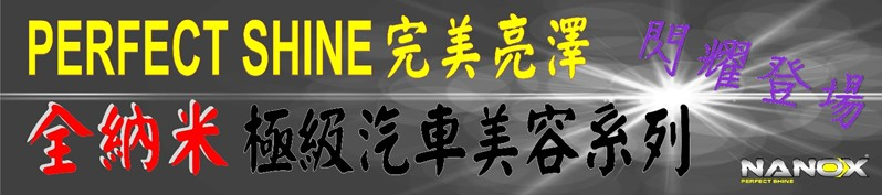 PERFECT SHINE完美亮澤閃耀登,日 全納米 極級汽車美容系列 NANOX,text,font,advertising,graphic design,banner