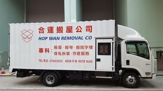 合運搬屋公司 HOP WAN REMOVAL CO 專科: TEL電話:27480353 MOB手機:90781640 搬屋、搬琴、搬寫字樓 傢俬拆裝、存倉服務,motor vehicle,vehicle,transport,truck,mode of transport
