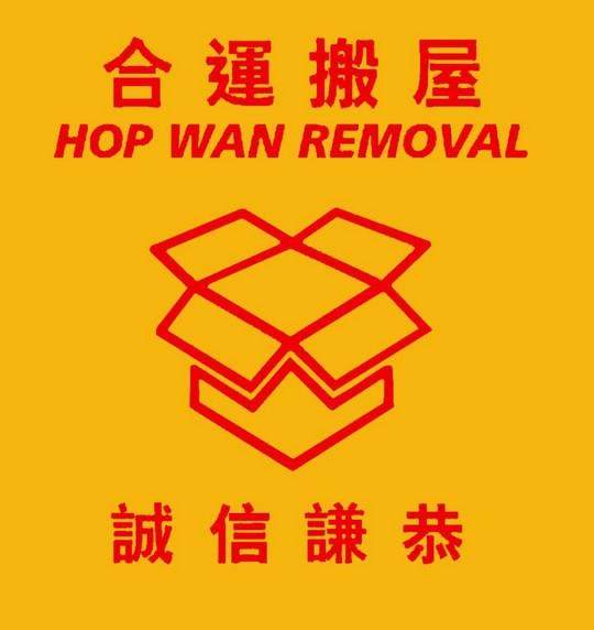 合運搬屋 HOP WAN REMOVAL 誠信謙恭,text,yellow,font,line,area