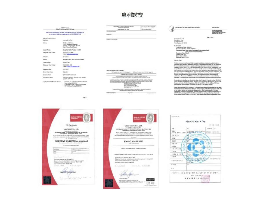 專利認證 요키 기 제조 허가궁 ENASO 1345 2012,text