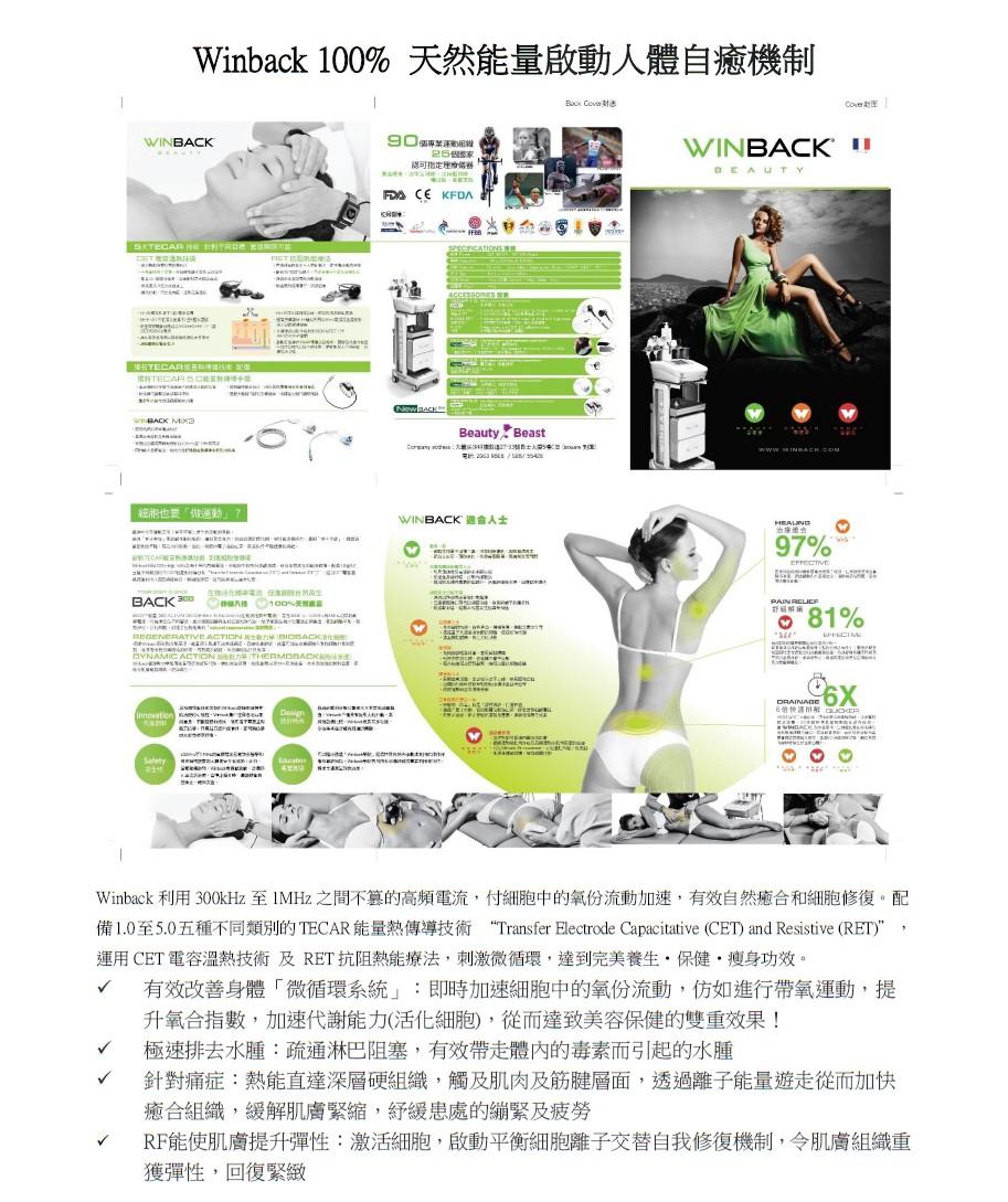 "Winback 100%天然能量啟動人體自癒機制 WINBACK WINBACKI 認可撒定里ゃ儀器 BeautyBeast 經胞也费,做運動」 ? WINBACK'適合人士 HEALIND '81% ATIVE Design Sadety Winback利用300kHz至1MHz之間不篡的高頻電流,付細胞中的氧份流動加速,有效自然癒合和細胞修復。配 備1.0至5.0五種不同類別的TECAR能量熱傳導技術 ""Transfer Electrode Capacitative (CET) and Resistive (RET) 運用CET電容溫熱技術及RET抗阻熱能療法,刺激微循環,達到完美養生·保健·瘦身功效 有效改善身體「微循環系統」:即時加速細胞中的氧份流動,仿如進行帶氧運動,提 升氧合指數,加速代謝能力(活化細胞) ,從而達致美容保健的雙重效果! 極速排去水腫:疏通淋巴阻塞,有效帶走體内的毒素而引起的水腫 針對痛症:熱能直達深層硬組織,觸及肌肉及筋腱層面,透過離子能量遊走從而加快 癒合組織,緩解肌膚緊縮,紓緩患處的繃緊及疲勞 RF能使肌膚提升彈性:激活細胞,啟動平衡細胞離子交替自我修復機制,令肌膚組織重 獲彈性,回復緊緻,green"
