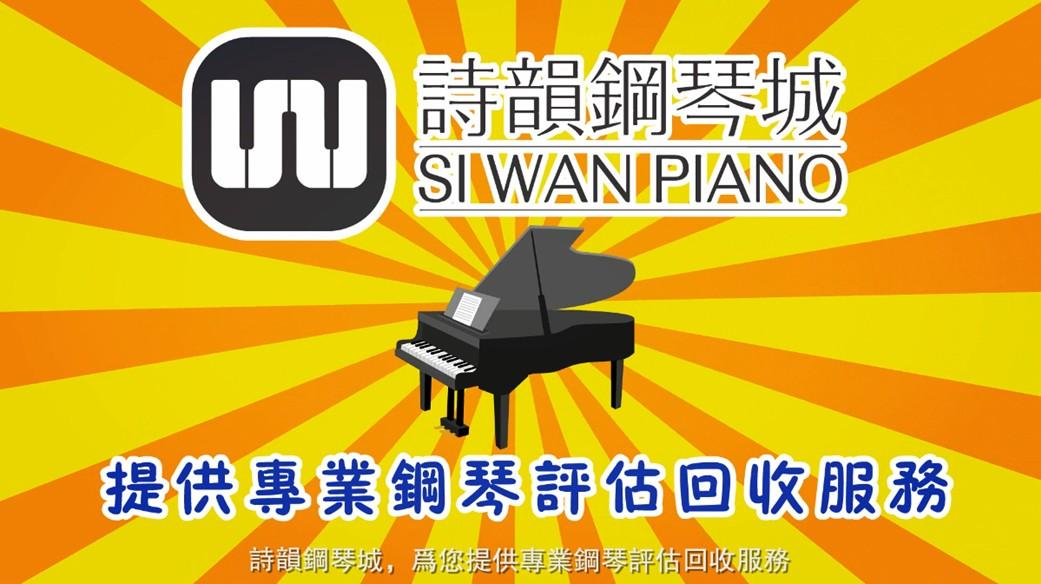 IU 詩韻鋼琴城 SI WAN PIANO 旦做 提供專 業鋼琴評估 回收服務 詩韻鋼琴城, 爲您提供專業鋼琴評估回收服務,yellow,text,font,advertising,technology