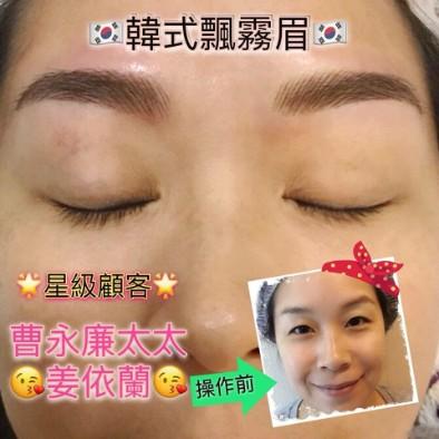 %,韓式飄霧眉:-: 星級顧客 曹永廉太太,eyebrow,face,nose,cheek,forehead