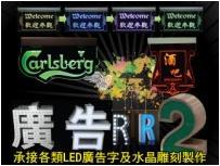 酒 廣告RRs 承接各類LED廣告字及水晶雕刻製,technology,games,